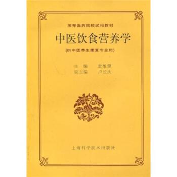 高等医药院校试用教材:中医饮食营养学 epub pdf mobi txt 下载