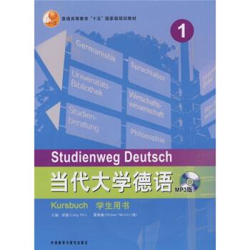 当代大学德语1(学生用书)(附光盘1张) epub pdf mobi txt 下载
