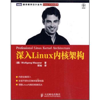 深入Linux内核架构 [Professional Linux Kernel Architecture] epub pdf mobi txt 下载