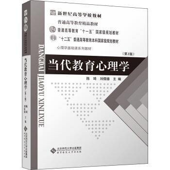 """当代教育心理学(第2版)/普通高等教育""""十一五""""国家级规划教材 epub pdf mobi txt 下载"""