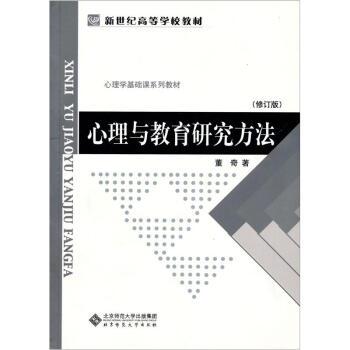 心理学基础教材·新世纪高等学校教材:心理与教育研究方法(修订版) epub pdf mobi txt 下载