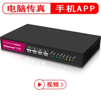先尚(CimFAX) 传真服务器 网络传真机 电脑传真 无纸传真数码电子电话一体机传真机 标准版 C5S 20用户 4GB储存_怎么样_评测_好不好