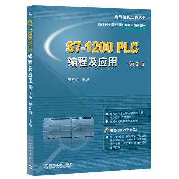 S7-1200 PLC编程及应用(第2版)(附DVD光盘) epub pdf mobi txt 下载