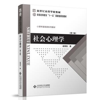社会心理学(第3版) epub pdf mobi txt 下载