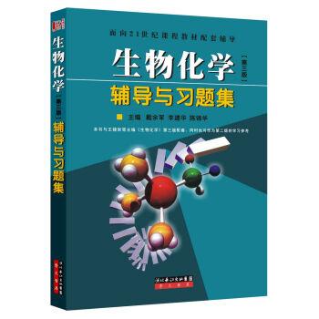 生物化学(第三版)辅导与习题集 epub pdf mobi txt 下载