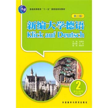 新编大学德语(第2版)(学生用书)(附MP3光盘1张) epub pdf mobi txt 下载
