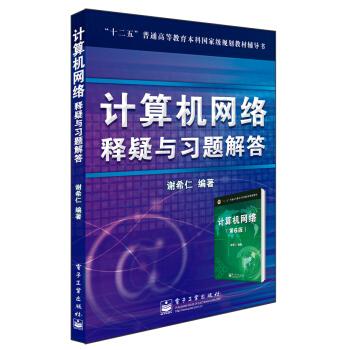 计算机网络释疑与习题解答(第5版配套使用) epub pdf mobi txt 下载