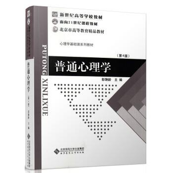 新世纪高等学校教材·心理学基础课系列教材:普通心理学(第4版) epub pdf mobi txt 下载