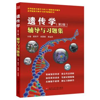 遗传学(第2版)辅导与习题集 epub pdf mobi txt 下载