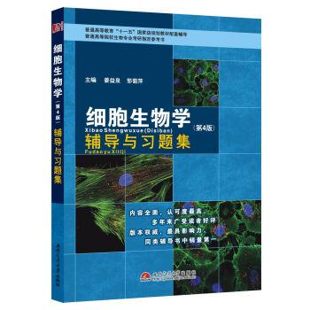 """细胞生物学(第4版)辅导与习题集/普通高等教育""""十一五""""国家级规划教材配套辅导 epub pdf mobi txt 下载"""