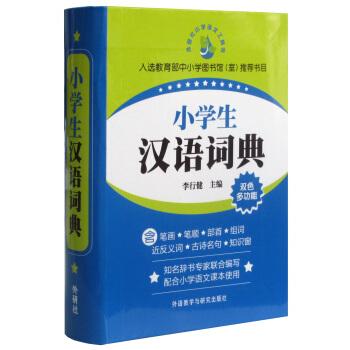 中国成语大辞典下载_新英汉汉英词典(修订版·双色缩印本) [The New English-Chinese Chinese ...