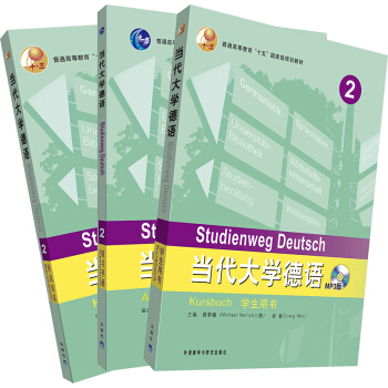 当代大学德语(学生用书2 练习册2 听说训练2 套装共3册) epub pdf mobi txt 下载