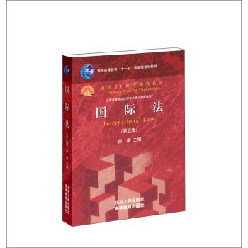 """国际法(第5版)/普通高等教育""""十一五""""国家级规划教材·面向21世纪课程教材 epub pdf mobi txt 下载"""