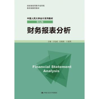 财务报表分析/中国人民大学会计系列教材(第七版) epub pdf mobi txt 下载