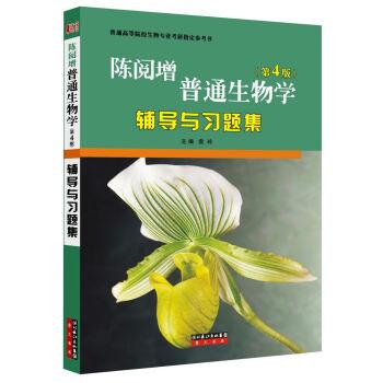 陈阅增普通生物学(第4版)辅导与习题集 epub pdf mobi txt 下载