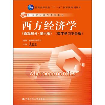 西方经济学 微观部分(第六版) 数字学习平台版 epub pdf mobi txt 下载