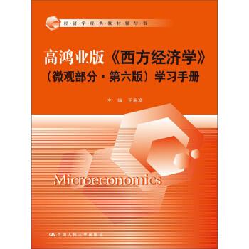 经济学经典教材辅导书:高鸿业版《西方经济学》(微观部分·第六版)学习手册 epub pdf mobi txt 下载