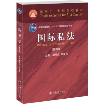 """国际私法(第四版)/面向21世纪课程教材/普通高等教育""""十一五""""国家级规划教材·面向21世纪课程教材 epub pdf mobi txt 下载"""