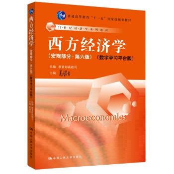 西方经济学 宏观部分(第六版)数字学习平台版 [Macroeconomics] epub pdf mobi txt 下载