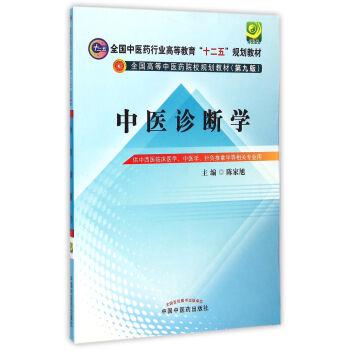 中医诊断学(供中西医临床医学、中医学、针灸推拿学等相关专业用) epub pdf mobi txt 下载