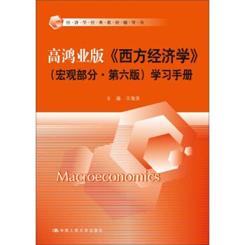 高鸿业版《西方经济学》(宏观部分·第六版)学习手册 [Macroeconomics] epub pdf mobi txt 下载