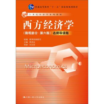 西方经济学 微观部分(第六版)名师导读版(附光盘) epub pdf mobi txt 下载