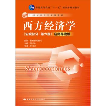 西方经济学 宏观部分 (第六版) 名师导读版(附光盘) epub pdf mobi txt 下载