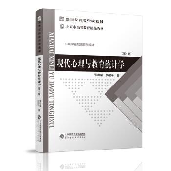 现代心理与教育统计学(第4版) epub pdf mobi txt 下载