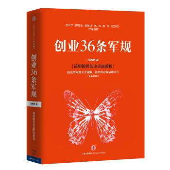 创业36条军规下载_10人以下小团队管理手册 epub pdf mobi txt 下载 --静思书屋