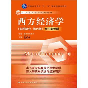 西方经济学 宏观部分(第六版) 专栏案例版 epub pdf mobi txt 下载