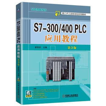 S7-300/400 PLC应用教程(第3版) epub pdf mobi txt 下载