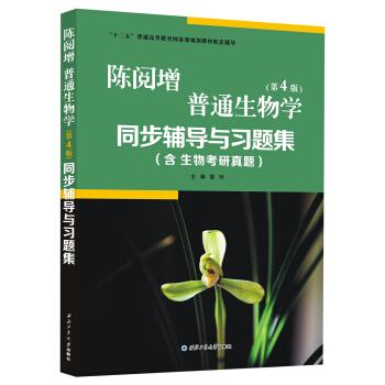 陈阅增普通生物学(第4版)同步辅导与习题集(含生物考研真题) epub pdf mobi txt 下载