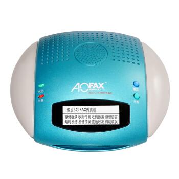 傲发(AOFAX)普及型A20 无纸数码电子传真机