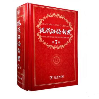 现代 汉语 词典 第 七 版 pdf